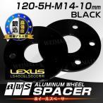 レクサス LS460 LS600専用 ホイールスペーサー 10mm 黒 ブラック 120-5H 2枚セット (クーポン配布中)