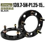 ジムニー ワイドトレッドスペーサー 15mm 黒 ブラック 139.7-5H-1.25 5穴 スズキ オススメ 2枚セット (クーポン配布中)