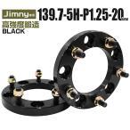 ジムニー ワイドトレッドスペーサー 20mm 黒 ブラック 139.7-5H-1.25 5穴 スズキ オススメ 2枚セット (クーポン配布中)