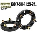 ジムニー ワイドトレッドスペーサー 25mm 黒 ブラック 139.7-5H-1.25 5穴 スズキ オススメ 2枚セット (クーポン配布中)