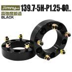 ジムニー ワイドトレッドスペーサー 40mm 黒 ブラック 139.7-5H-1.25 5穴 スズキ オススメ 2枚セット (クーポン配布中)