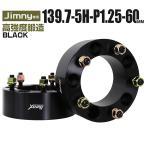 Durax ジムニー ワイドトレッドスペーサー ワイトレ スペーサー ホイールスペーサー60mm 黒 ブラック 139.7-5H-1.25 5穴 スズキ オススメ 2枚セット