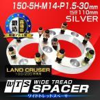 ワイドトレッドスペーサー 30mm シルバー 銀 150-5H-M14-P1.5 ハブ径110mm 5穴 ランドクルーザー 100系 200系 2枚セット (クーポン配布中)