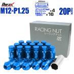 ショッピングホイール ホイールナット 盗難防止 P1.25 袋 50mm 20本セット 超々ジュラルミン ブルー (クーポン配布中)