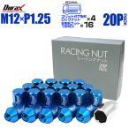 ショッピングホイール ホイールナット 盗難防止 P1.25 袋 34mm 20本セット 超々ジュラルミン ブルー (クーポン配布中)