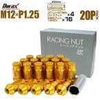 Durax アルミホイールナット P1.25 袋 ロックナット ロング 金 ゴールド 20個セット