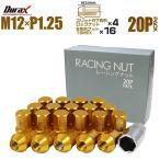 ショッピングホイール ホイールナット 盗難防止 P1.25 袋 34mm 20本セット 超々ジュラルミン ゴールド (クーポン配布中)