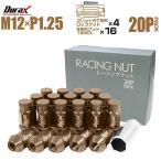 ショッピングホイール ホイールナット 盗難防止 P1.25 袋 50mm 20本セット 超々ジュラルミン ライトブラウン (クーポン配布中)