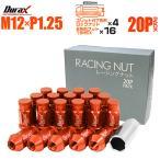 ショッピングホイール ホイールナット 盗難防止 P1.25 袋 50mm 20本セット 超々ジュラルミン オレンジ (クーポン配布中)