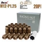 ショッピングホイール ホイールナット 盗難防止 P1.25 貫通 50mm 20本セット 超々ジュラルミン ライトブラウン (クーポン配布中)