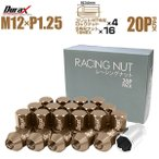 ショッピングホイール ホイールナット 盗難防止 P1.25 袋 34mm 20本セット 超々ジュラルミン ライトブラウン (クーポン配布中)