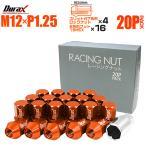 アルミホイールナット P1.25 袋 ロックナット ショート 橙色 オレンジ 20個セット (クーポン配布中)