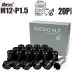 Durax アルミホイールナット P1.5 袋 ロックナット ショート 黒 ブラック 20個セット