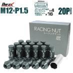 ホイールナット 盗難防止 P1.5 袋 50mm 20本セット 超々ジュラルミン チタン (クーポン配布中)