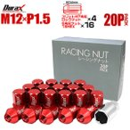 アルミホイールナット P1.5 袋 ロックナット ショート 赤 レッド 20個セット (クーポン配布中)