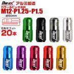 ホイールナット  ロング 袋ナット M12 P1.25 P1.5  紫 青 緑 金 赤 ピンク 銀 黒 20個セット (クーポン配布中)