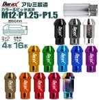 ホイールナット ロックナット  ロング 袋 M12 P1.25 P1.5  紫 ネイビー 青 緑 金 橙 赤 桃 茶 銀 黒 等 12色 20個セット (最大2000円クーポン配布中)