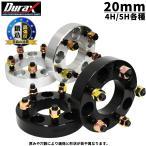 Durax ワイドトレッドスペーサー ワイトレ スペーサー ホイールスペーサー厚さ 20mm  2枚セット ワイトレ ツライチ仕様に 選べる2色 シルバー 銀 ブラック 黒
