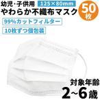 子供 幼児用 不織布マスク やわらか 50枚 10枚ずつ個包装 99%カットフィルター 三層構造 子ども 使い捨て 白 ウイルス 花粉 園児 低学年 予31