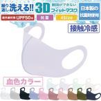 3D立体マスク 繰り返し洗える UVカット 今だけ6枚 日本の検査機関で検査済 耳が痛くならない 蒸れなくて涼しい 接触冷感 当日発送
