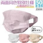 不織布マスク 50枚入り 箱入り 3層構造 国内発送 平ゴム 使い捨て 厚手イヤーバンド  耳が痛くならない 在庫あり 2点以上で送料無料