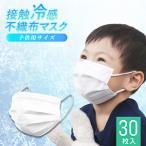 冷感 不織布マスク 夏用 145mm 子供用 小さめ 接触冷感 平ゴム 99%カット クールマスク ひんやり 3層構造 熱中症予防 冷感マスク 涼しい Q-max値0.356