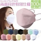 5色セット 3D立体マスク ジュエルフラップマスク アソートセット 100枚 4層構造 高性能 不織布マスク メイクが付きにくい 小顔効果 血色カラー