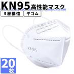 KN95 マスク 20枚入り 医療用マスク 5層構造 平ゴム 立体構造 使い捨てマスク 米国Nマスク同等 受験対策 ゆうパケット発送で追跡可能