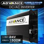 ADVANCE 電源 カーインバーター バッテリー ポータブル電源 DC24V AC100V 定格1500W 最大3000W 50Hz 60Hz トラック