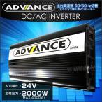 ADVANCE 電源 カーインバーター バッテリー ポータブル電源 DC24V AC100V 定格2000W 最大4000W 50Hz 60Hz トラック