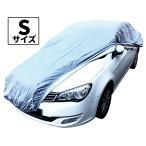 カーカバー 自動車カバー ボディカバー Sサイズ キズがつかない裏生地 強風防止ワンタッチベルト付き (クーポン配布中)