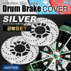 汎用 ドラムブレーキカバー 銀 ディスクブレーキ風 2枚 (クーポン配布中)