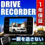 ショッピングドライブレコーダー ドライブレコーダー フルHD 最大1920x1080dpi 一体型 駐車監視 防犯 広角 日本語説明書 人気 オススメ Gセンサー 1年保証付き (クーポン配布中)