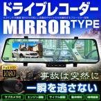 ミラー型 ドライブレコーダー 防犯 Gセンサー搭載 サブカメラ付 フルHD対応 取付簡単 GPS (最大2000円クーポン配布中)