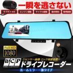 ショッピングドライブレコーダー ドライブレコーダー  2カメラ 液晶ディスプレイ搭載  ブルールームミラー型 仕様 サブカメラ付 フルHD GPS (最大2000円クーポン配布中)