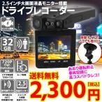 ドライブレコーダー 高画質 暗視機能 赤外線ライト 夜間撮影 自動録画対応  予約販売12月中旬入荷予定