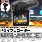 高性能ドライブレコーダー 暗視機能 赤外線LED エンジン連動 夜間撮影 高画質 自動録画 モニター付き  (クーポン配布中)