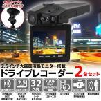ショッピングドライブレコーダー ドライブレコーダー 2台セット 防犯 高画質 暗視機能 赤外線ライト 自動録画対応 モニター付き (クーポン配布中)
