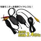 バックカメラ ワイヤレス ビデオトランスミッター 2.4GHz ワイヤレスビデオトランスミッター (最大2000円クーポン配布中)