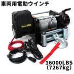 電動ウインチ 12v 16000LBS(7257kg) 電動ホイスト DC12V 有線コントローラー  無線リモコン 付 (クーポン配布中)