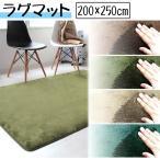 洗えるラグマット Lサイズ 全4色 リビングマット カーペット 約3畳 200×250cm 床暖房 ホットカーペット対応 北欧