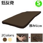 低反発マットレス シングル 厚み4cm 敷布団 低反発ウレタン ベッド 寝具