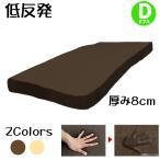 低反発マットレス ダブル 厚み8cm 低反発ウレタン ベッド 寝具
