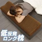 低反発枕 ロング 幅100cm ブラウン まくら 安眠 快眠 カバー付き