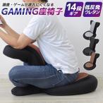 座椅子 リクライニング 低反発 メッシュ ゲーミング座椅子 姿勢矯正 ストレッチ ゲーム