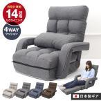 座椅子 リクライニング 肘掛付き ハイバック ソファベッド コンパクト フロアソファ 一人掛け 一人用 一人暮らし 日本製ギア