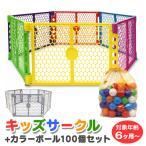 ベビーサークル キッズサークル 折りたたみ 大きい メッシュ ベビーガード 6枚セット カラーボール 100個付き プレイルーム 遊び場 遊具 玩具 子供 赤ちゃん
