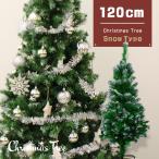 クリスマスツリー 120 cm 雪 スリム 雪化粧付き ヌードツリー  スリム 組立簡単