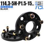 ワイドトレッドスペーサー 15mm ブラック 黒 114.3-5H-P1.5 ハブセン73mm一体型 5穴 トヨタ おすすめ 2枚セット (クーポン配布中)
