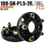 ワイドトレッドスペーサー プリウス TOYOTA 20mm ブラック 黒 100-5H-P1.5 ハブセン54mm 2枚セット (クーポン配布中)